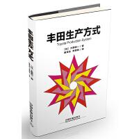 丰田生产方式(精装版,收藏版)