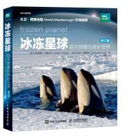 冰冻星球 超乎想象的奇妙世界(修订版)