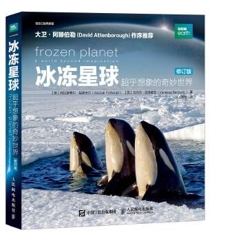 冰冻星球-超乎想象的奇妙世界(修订版)(pdf+txt+epub+azw3+mobi电子书在线阅读下载)