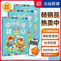 看图说话-幼小衔接阶梯教程(套装全3册)  幼升小  入学准备  故事提示  说话指导 词汇积累