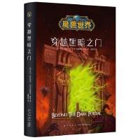 魔兽世界:穿越黑暗之门(精装)