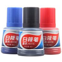 宝克白板笔墨水NO170白板笔墨水【含量50ml黑/蓝/红】