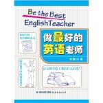 做*的英语老师 葛文山 9787533460419