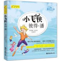 小飞侠彼得 潘(美绘版) 9787544286442