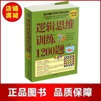 逻辑思维训练1200题 于海娣 9787507530100 华文出版社