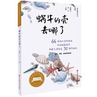 冰心奖获奖作家精品书系(美绘注音版)・蜗牛的壳去哪了(冰心奖设立30周年献礼)
