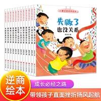 儿童逆商培养绘本全套12册亲子阅读3-6岁儿童读物绘本故事书幼儿园老师推荐中大班绘本阅读一年级五六岁早教益智书籍