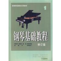 【二手旧书8成新】钢琴基础教程(修订版(1 韩林申 9787806672693