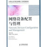 【二手旧书8成新】网络设备配置与管理 甘刚 9787115252753