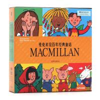 纸狐狸绘本馆 麦克米伦百年经典童话