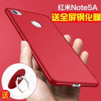 【支持礼品卡】小米红米Note5手机壳note5A高配版标准磨砂保护套软硅胶防摔女男a
