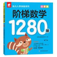 阶梯数学1280题――启蒙篇