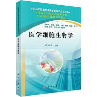 【二手旧书8成新】医学细胞生物学 罗深秋 9787030319470