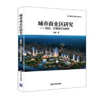 【二手旧书8成新】城市商业区研究规划、治理模式与案例 区域规划与城市治理丛书 张健 9787302398028