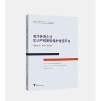 在华外资企业知识产权新型保护途径研究