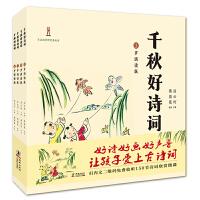 千秋好诗词:3~6岁朗读赏析版(全四册)