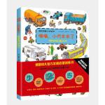 德国幼儿智力发展启蒙训练书:嘀嘀,小汽车来了
