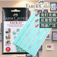 辉柏嘉(Faber-castell)50G粘土无痕胶免钉蓝胶进口黏土照片墙胶当当自营