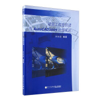 建筑工程图识读与AutoCAD 2009绘图实训