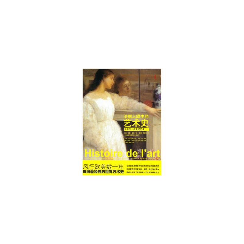 大方文库:法国人眼中的艺术史[ 十七至十八世纪艺术] (法)福尔,袁静,李澜雪 9787546316291