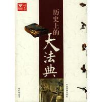 【二手旧书8成新】历史上的大法典 杨红林著 9787802340718