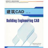 【二手旧书8成新】建筑CAD(史岩 史岩 9787560956404