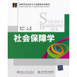社会保障学(高等学校经济与工商管理系列教材)