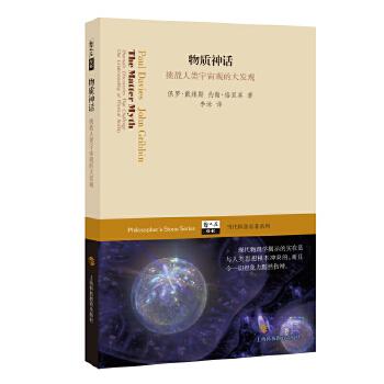 物质神话——挑战人类宇宙观的大发现读懂这本书,了解引力波,星球大战必读