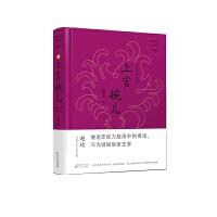 唐宫女性三部曲:上官婉儿(珍藏版)