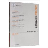 行政与执行法律文件解读・总第175辑(2019.07)