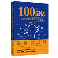 100%记忆:记忆大师教你高效记忆法 9787518060320
