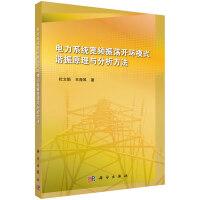 RT全新正版图书 电力系统振荡稳定性模式耦合分析理论与应用 杜文娟 科学出版社 9787030581129 翰林静轩图