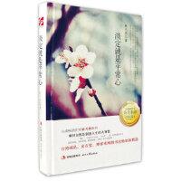 【二手书9成新】 淡定就是平常心(台湾作家林弋然新作) 林弋然 时代文艺出版社 9787538739091