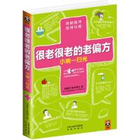 【二手书9成新】 很老很老的老偏方,小病一扫光 朱晓平 凤凰出版社 9787550602151