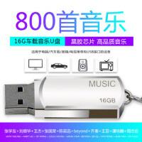 车载音乐U盘MP3周杰伦陈奕迅歌曲无损音质16G流行新歌非CD光盘