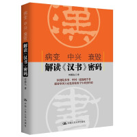 病变 中兴 衰毁:解读《汉书》密码