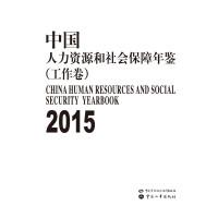 中国人力资源和社会保障年鉴(2015)