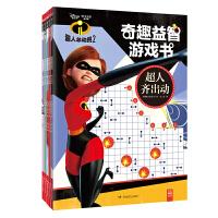 超人总动员2 奇趣益智游戏书(套装共5册)