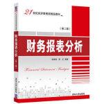 财务报表分析(第二版)(21世纪经济管理类精品教材)