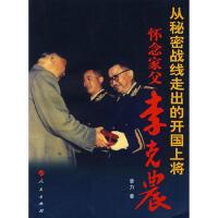【二手旧书8成新】从秘密战线走出的开国上将―怀念家父李克农 李力 9787010072012