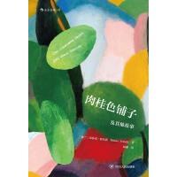 """肉桂色铺子及其他故事(与卡夫卡比肩的天才,波兰""""先锋文学三杰""""之一舒尔茨的经典杰作。)"""