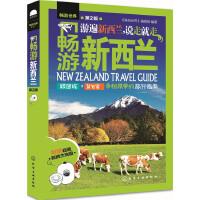 畅游新西兰(第2版)