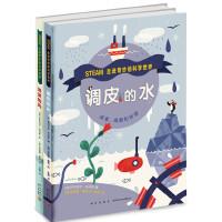 STEAM走进奇妙的科学世界(全2册):(活泼的风+调皮的水)