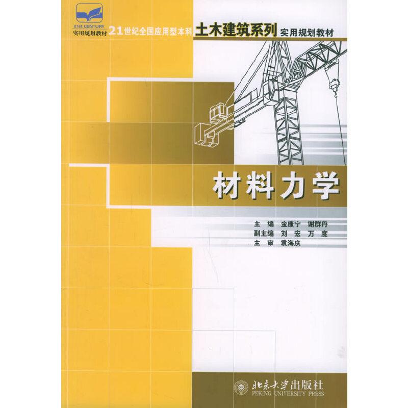 材料力学——21世纪全国应用型本科土木建筑系列实用规划教材