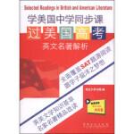 学美国中学同步课过美国高考英文名著解析 9787511424723 中国石化出版社