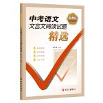 中考语文文言文阅读试题精选