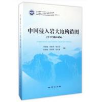 中国侵入岩大地构造图(1:2500000)