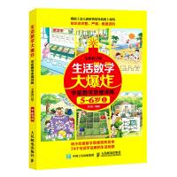 生活数学大爆炸 学前数学思维训练5~6岁(上) (全新修订版)
