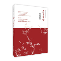 赤子豪情:归侨故事系列丛书