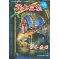 争夺龙剑(内附解密工具)――龙心宝剑